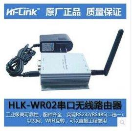 wifi模块无线AP RS232串口转wifi串口服务器 远程控制