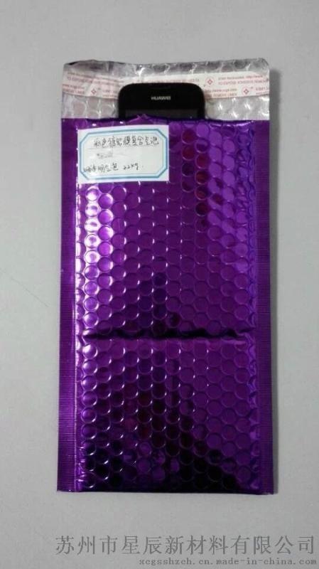 【厂家直销】紫色复合气泡信封袋 紫色亮膜气泡信封袋 紫色镀铝膜复合气泡信封袋 紫色铝膜礼品包装气泡袋 紫色气泡袋