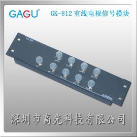 深圳有线电视信号模块生产批发有线电视信号模块