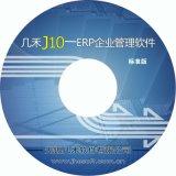 几禾ERP软件J15 ERP系统 制造业ERP软件 无锡苏州常州