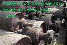 铸胶重型双驱传动滚筒
