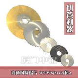 大量現貨長期供應優質合金鋸片銑刀 (圖)