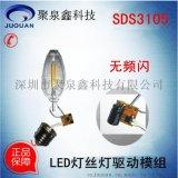 聚泉鑫科技SDS3105無頻閃燈絲燈線性方案IC