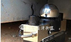 供应 5吨反应釜称重模块7.5T传感器模块全进口托利多称重模块