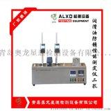潤滑油防鏽性能測定儀(四孔)