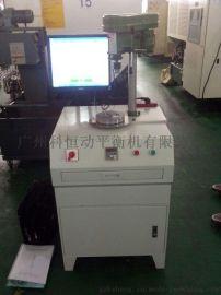 广州科恒动平衡机厂家低价直销风轮叶轮动平衡机型号YLD-5