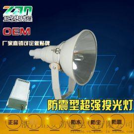 海洋王NTC9200A/NTC9210防震型超强投光灯 厂家直销价格