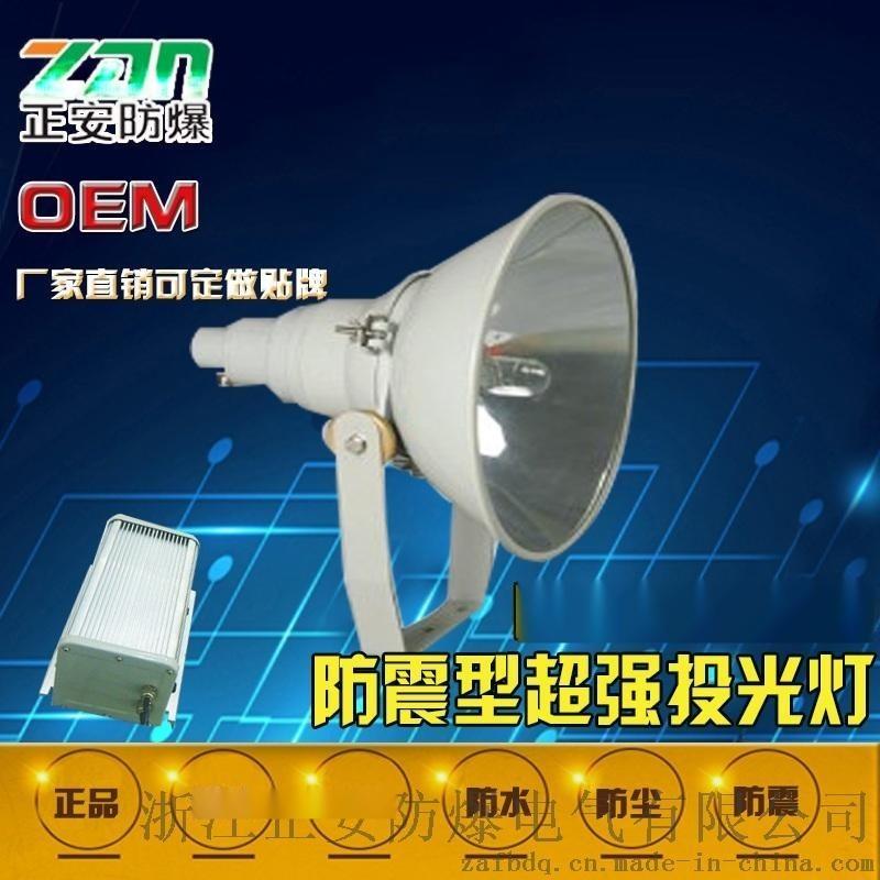海洋王NTC9200A/NTC9210防震型**投光灯 厂家直销价格