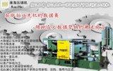 供应镁合金压铸机 铜合金压铸机  铝合金压铸机