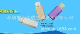 直销MICRO 5P转TYPE-C MICRO充电转接头 MICRO母座转3.1转接头