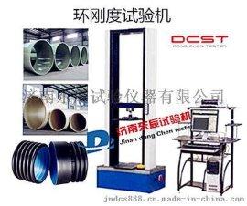 微机控制环管材刚度试验机,电子万能环刚度试验机大家觉得哪家的检测**价格便宜?