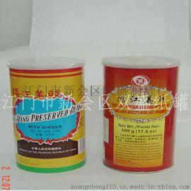 用于装鸡粉,香粉类产品的圆形易拉纸罐
