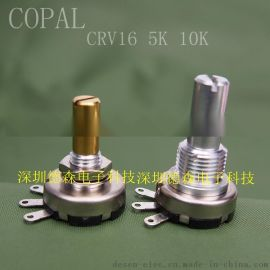 CRV16-00-502 供应COPAL电位器粗轴 CRV16 5K