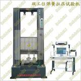 微机控制弹簧拉压试验机 专业生产厂家