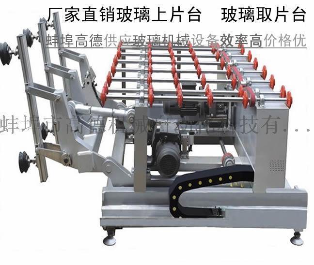 蚌埠高德供应丝印机玻璃快速上片台