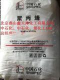燕山石化聚丙烯PPR4220