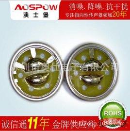 AOSPOW 9mm 咪头单指 向防啸叫手机K歌宝专用降噪咪芯K068