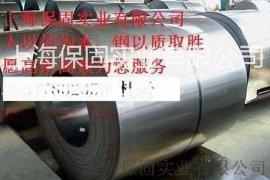 供应冷轧汽车结构钢HC380LA