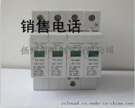 三相B级电流80ka100ka浪涌保护器