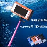 8级水下作业防水臂带设计生产厂家 深圳手机防水袋套壳批发