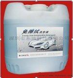 免擦拭洗車液(DMC-030)無劃痕洗車  代洗車液