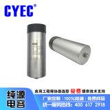 大电流 单相 单项电容器CFC 100uF 700V
