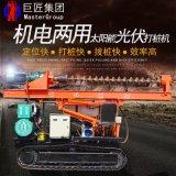 巨匠太陽能光伏電樁打樁機 小型地基機電兩用太陽能光伏打樁機