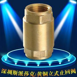 絲口內螺紋黃銅立式止回閥H12X-16T 1/8 3/8 3分4分 DN6 8 10 15