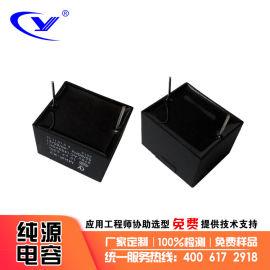 卧式 交流 滤波电容器MKP 10uF/275V