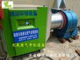 印刷廠廢氣處理設備 花紙廠油墨廠廢氣淨化處理設備 光氧環保設備