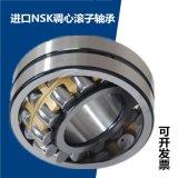 NSK 日本进口 22344 EAKE4 精密调心滚子轴承 长期现货 大量供应