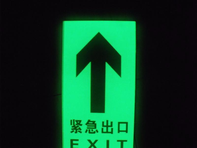 夜光钢化玻璃地贴,夜光消防消防 示标识,应急消防安全通道指示牌