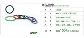 进口O型密封橡胶圈 台湾原厂生产