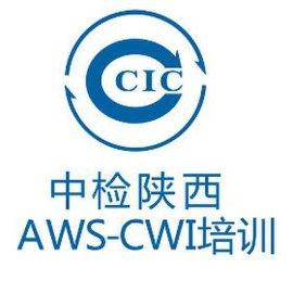 焊接学会AWS注册,焊接检验师CWI培训