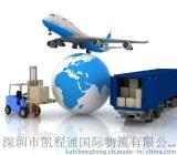 俄罗斯到中国物流公司