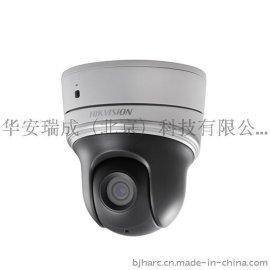 DS-2DE2202I-DE3/W海康威视200万2.5寸红外网络PTZ摄像机