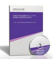 """中国电梯行业""""十三五""""市场前瞻与发展规划分析报告"""