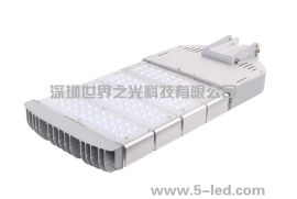 深圳世界之光LED灯厂家供应LED模组路灯120W