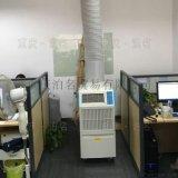 深圳東莞廣州商用空調 1.5P商用移動冷氣機 可移動型冷空調
