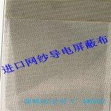 热销韩国亚进网纱 M-80-PCN 导电布 基材