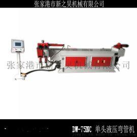 山东弯管机DW75NC金属方管圆管自动液压弯管机