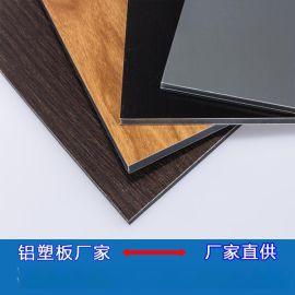铝塑板4厘21丝3厘12c两面铝皮拉丝镜面广州