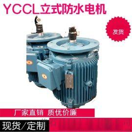 直销YCCL冷却塔电机160M2-16/2.2KW