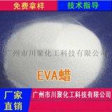 好价格经销商批发EVA蜡 色粉色母分散剂