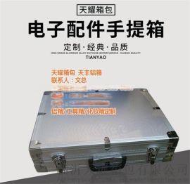 电子配件手提箱   铝合金箱定制