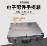 電子配件手提箱   鋁合金箱定制