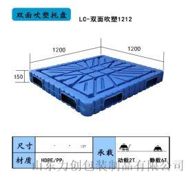 吹塑托盘1212力创塑料托盘1.2*1.2米栈板