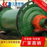 定制各种型号 干式球磨机  矿用球磨机设备