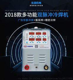 厂家直销广告字/多功能双脉冲冷焊机SZ-GCS08