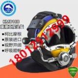 进口潜水头盔  KMB18水下打捞工程头盔